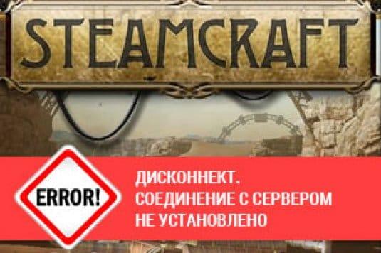 Steamcraft ВКонтакте — ошибка «Дисконнект. Соединение с сервером не установлено»