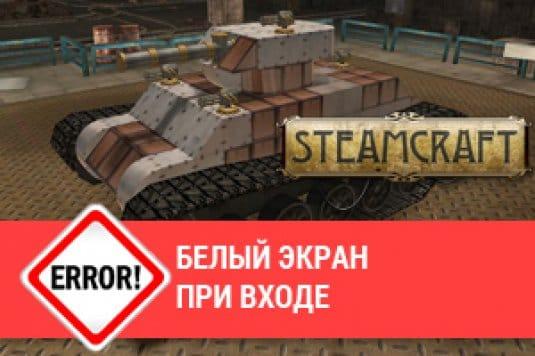 Белый экран при входе в Steamcraft