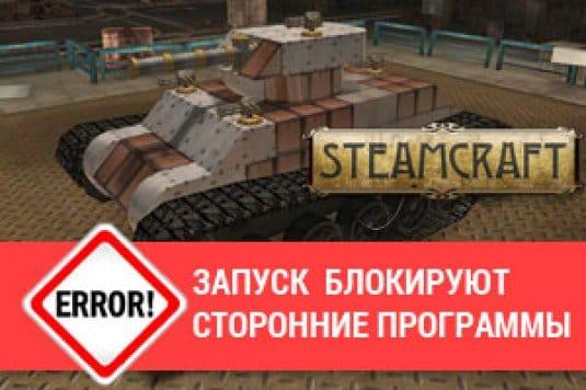 Запуск Steamcraft блокируют сторонние программы