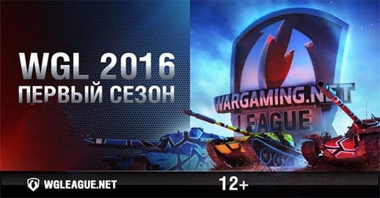 Начался новый сезон Wargaming League Gold Series