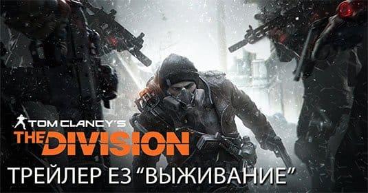 Второе платное DLC для The Division выйдет с небольшим опозданием