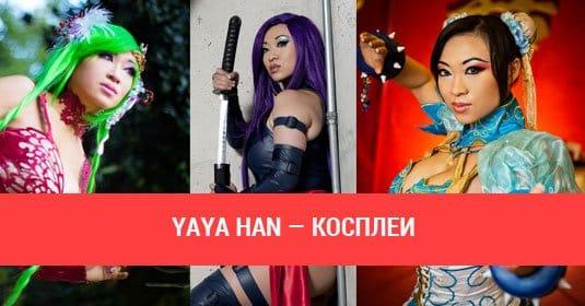 100 лучших фотокосплеев от Яя Хан (Yaya Han)