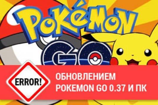 Решение проблемы с обновлением Pokemon Go 0.37 на компьютере