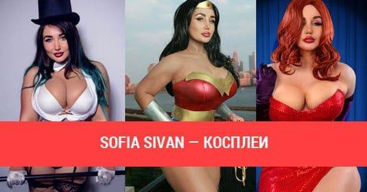 Фото от Sofia Sivan — косплеи с пышными фомами