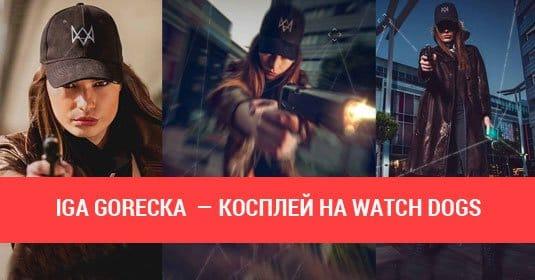 Официальный женский косплей на Watch Dogs