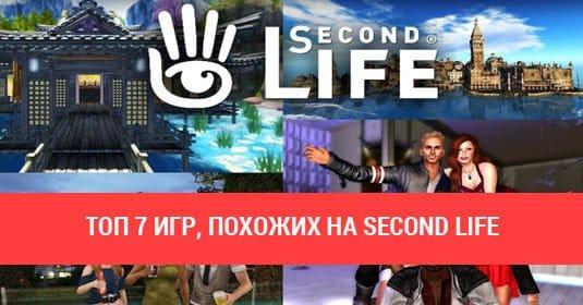 Игры типа Second Life