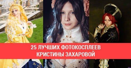 25 лучших фотокосплеев Кристины Захаровой