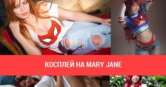 Топ 7 лучших косплеев на Мэри Джейн