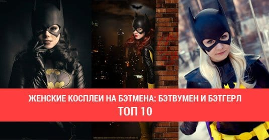 10 женских косплеев на Бэтмена: Бэтвумен, Бэтгерл