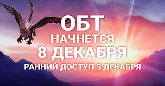 ОБТ Bless начнется 8 декабря