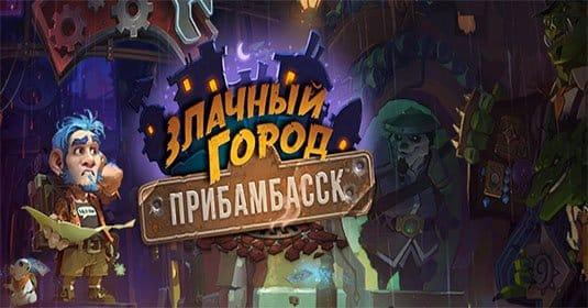 Известна дата выхода дополнения Злачный город Прибамбасск для Hearthstone