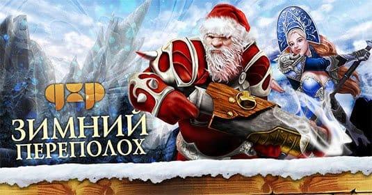 Новогодний сюрприз от GameXP