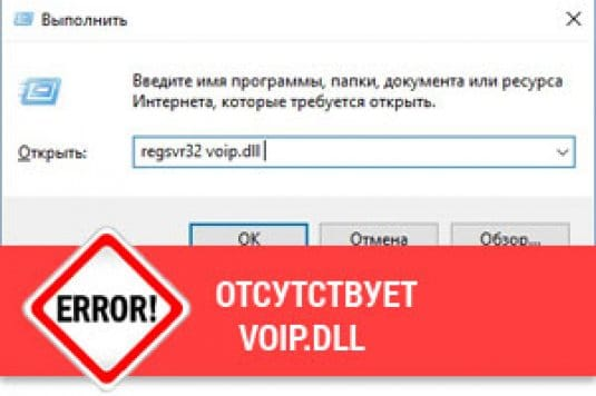 Ошибка: voip.dll скачать для World of Tanks