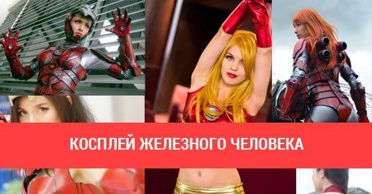 Женский косплей Железного человека (лучшие фото от 5 актрис)