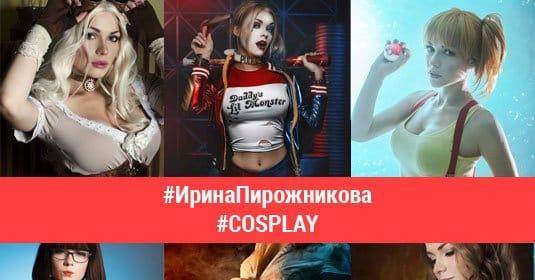 Косплеи Ирины Пирожниковой: лучшие фото