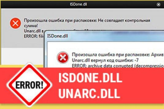 Ошибка при распаковке ISDone.dll: Unarc.dll вернул код ошибки