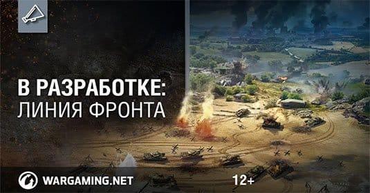 World of Tanks получит новый игровой режим — Линия Фронта