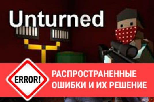 Самые распространенные ошибки игры Unturned и их решение