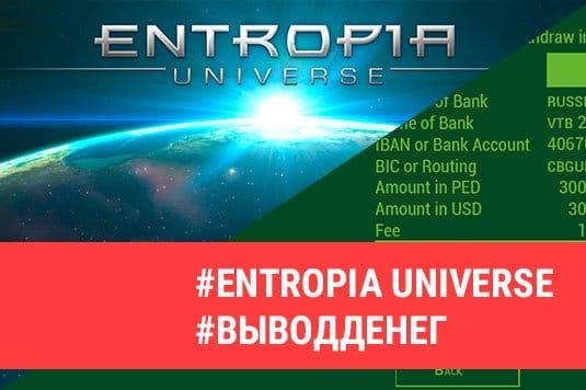 Как вывести деньги с Entropia Universe