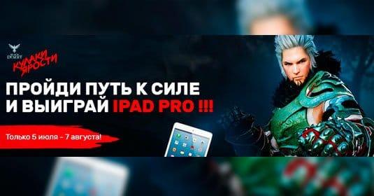 Пройди путь силы в Black Desert и выиграй iPad Pro 9.7 128 GB