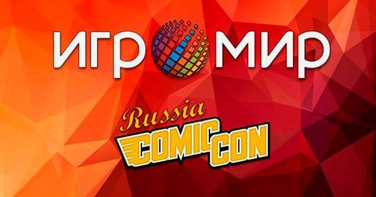 В этом году ИгроМир 2017 и Commic Con Russia пройдут 28 сентября - 1 октября