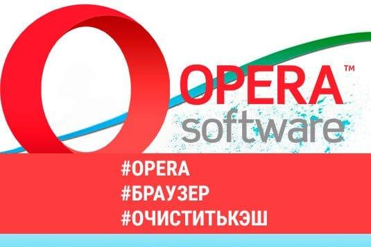 Инструкция, как очистить кэш в браузере Opera