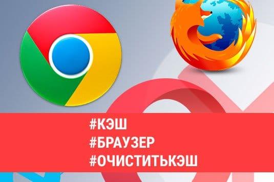 Кэш браузера: что такое, нужно ли чистить кэш браузера, как очистить кэш браузера