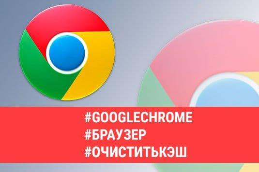 Инструкция, как очистить кэш в браузере Google Chrome