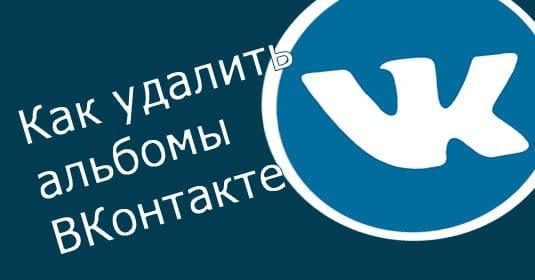 Как удалить все альбомы ВКонтакте сразу (новый дизайн)