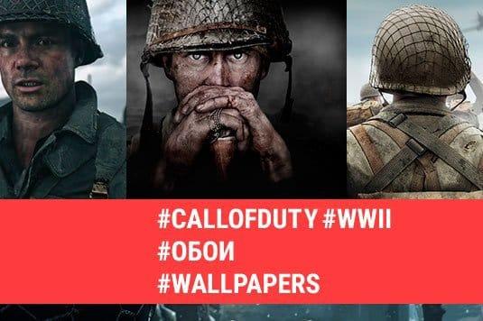 Обои Call of Duty: WWII