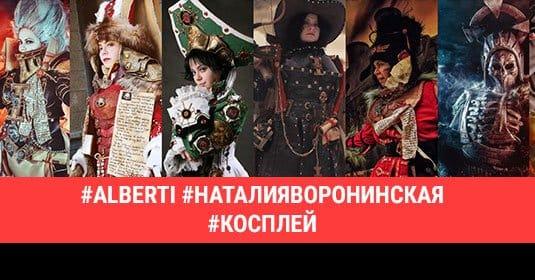 Наталия Alberti Воронинская — косплеи