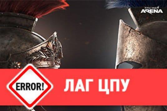 Total War: Arena – высокий лаг ЦПУ