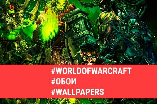 Обои World of Warcraf: Legion