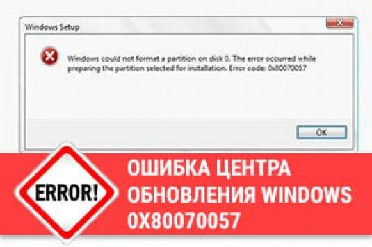 Ошибка центра обновления Windows 0x80070057