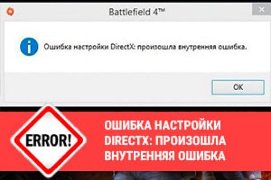 Решение ошибки настройки DirectX