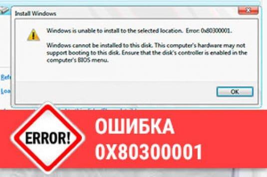 Ошибка 0x80300001