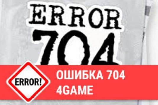 Ошибка 704 в 4Game