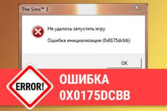 Ошибка инициализации 0x0175dcbb — что делать