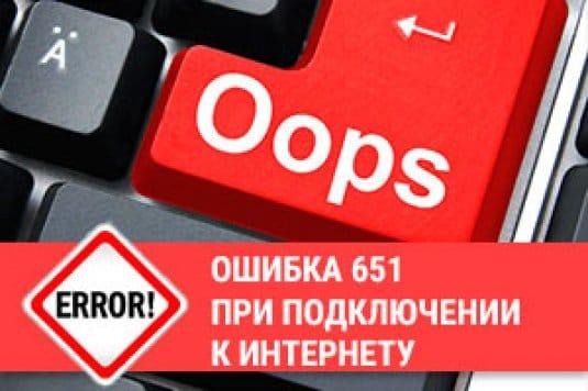Error 651 при подключении к интернету в Windows 7 и 8 — как исправить ошибку 651