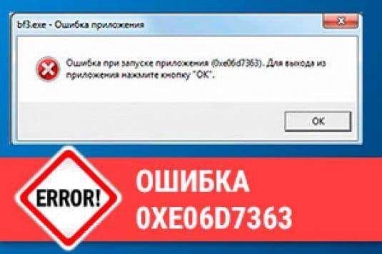 Ошибка 0xe06d7363 — что делать