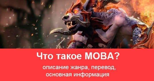 Что такое MOBA?