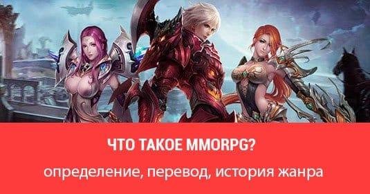 Что такое MMORPG?