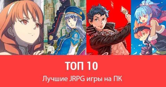 Лучшие JRPG игры на ПК