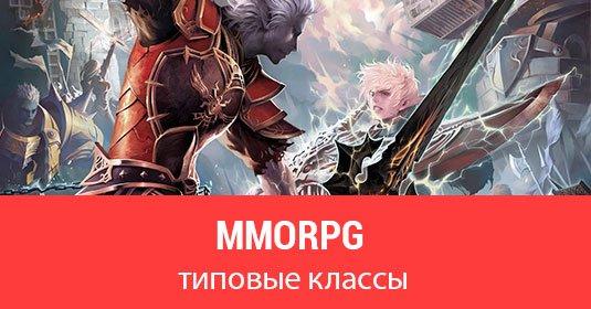 Классы в MMORPG