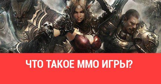 RPG игры - что это такое?