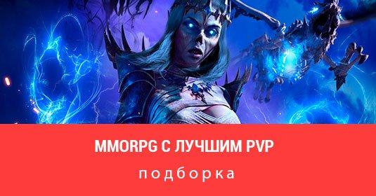 MMORPG с лучшим PvP