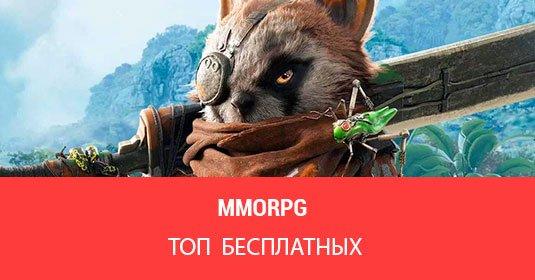 ТОП бесплатных MMORPG