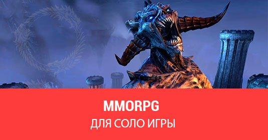 MMORPG для соло игры
