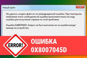 Что за ошибка 0x8007045D и как ее исправить