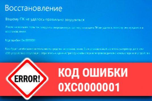 Как исправить ошибку 0xc0000001 при запуске Windows